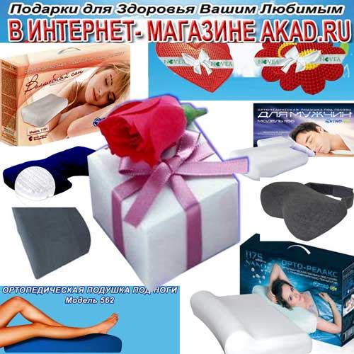 Перейти в Интернет магазин полезных подарков для здоровья!