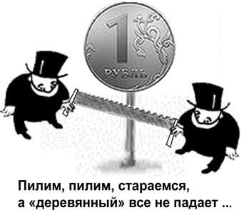 """Началась спецоперация по компенсации потерь несчастных """"кипрских вкладчиков"""": Минфин приступает к скупке зеленой макулатуры на открытом рынке и обрушению курса рубля"""